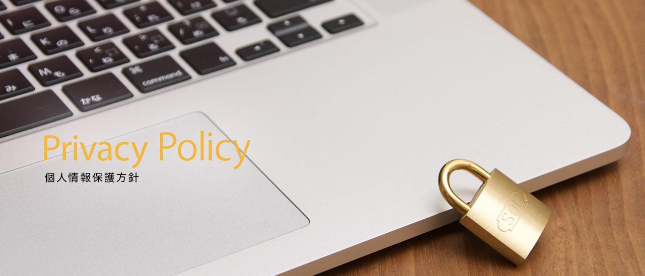 インターギアソリューション株式会社 個人情報保護方針