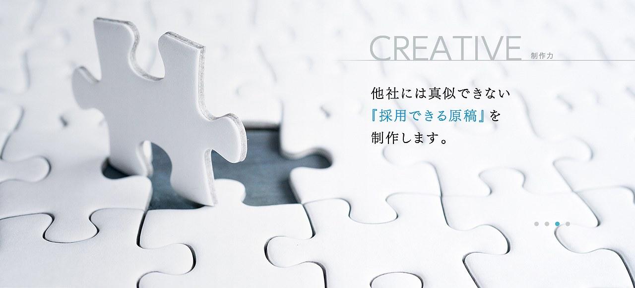 インターギアソリューションの特長4:トップクリエイターが【成功する広告】を制作